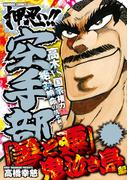 押忍!!空手部 「善と悪」鬼泣き島編(バンブーコミックス WIDE版)