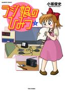 ラジ娘のひみつ(1)(バンブーコミックス 4コマセレクション)