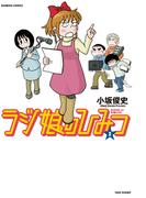 ラジ娘のひみつ(2)(バンブーコミックス 4コマセレクション)