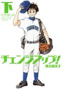 チェンジアップ!(下)(バンブーコミックス 4コマセレクション)
