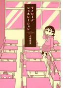 モノローグジェネレーション(バンブーコミックス 4コマセレクション)