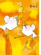 ゆあまいん(バンブーコミックス 4コマセレクション)