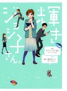 輝きジョシ子さん。(バンブーコミックス 4コマセレクション)