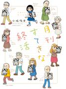 月刊すてきな終活(バンブーコミックス 4コマセレクション)