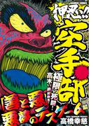 押忍!!空手部 「善と悪」悪夢のデスゲーム編(バンブーコミックス WIDE版)