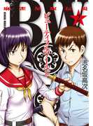 BW(ビューティフルワールド) 麻雀星取伝説(2)(近代麻雀コミックス)