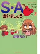 S・Aで会いましょう (2)(バンブーコミックス 4コマセレクション)
