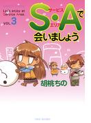 S・Aで会いましょう (3)(バンブーコミックス 4コマセレクション)