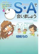 S・Aで会いましょう (4)(バンブーコミックス 4コマセレクション)