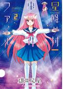 星降り村事件ファイル(2)(バンブーコミックス 4コマセレクション)
