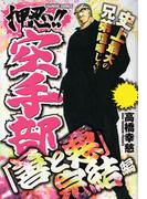 押忍!!空手部 「善と悪」完結編(バンブーコミックス WIDE版)