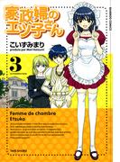 家政婦のエツ子さん(3)(バンブーコミックス 4コマセレクション)