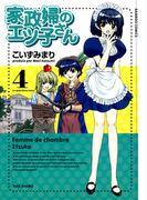 家政婦のエツ子さん(4)(バンブーコミックス 4コマセレクション)