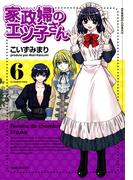 家政婦のエツ子さん(6)(バンブーコミックス 4コマセレクション)