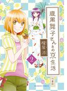 腹黒舞子さんとの京生活(2)(バンブーコミックス 4コマセレクション)