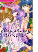 Strawberryリベンジ(バンブーコミックス 恋愛天国☆恋パラコレクション)
