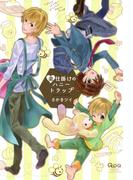 弟仕掛けのハニートラップ(バンブーコミックス 麗人uno!コミックス)