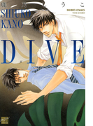 DIVE(バンブーコミックス 麗人セレクション)