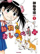 動物のおしゃべり+(プラス)(1)(バンブーコミックス)