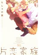片恋家族(バンブーコミックス 麗人uno!コミックス)