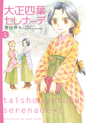 大正四葉セレナーデ 1(バンブーコミックス 4コマセレクション)