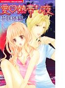 愛・熱帯な夜(バンブーコミックス 恋愛天国☆恋パラコレクション)