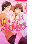 極蜜LOVERS(バンブーコミックス 恋愛天国☆恋パラコレクション)