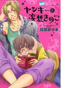 ヤンキーと妄想きのこ(バンブーコミックス 麗人uno!コミックス)