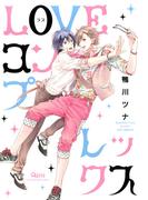 LOVEコンプレックス(バンブーコミックス 麗人uno!コミックス)