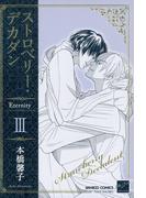 ストロベリー・デカダン Eternity III(バンブーコミックス 麗人セレクション)