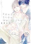 【期間限定50%OFF】Powder Snow Melancholy(バンブーコミックス 麗人uno!コミックス)