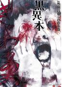 黒異本(バンブーコミックス)