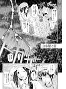 お姉さんの抱き枕【分冊版 3/9】(バンブーコミックス COLORFULセレクト)