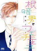 根暗男とフェチ王子(バンブーコミックス 麗人uno!コミックス)