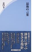 最後の言葉 (経法ビジネス新書)