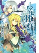少年羽狩人(2)(ZERO-SUMコミックス)