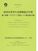 経済産業省生産動態統計年報 紙・印刷・プラスチック製品・ゴム製品統計編 平成26年 (政府統計)