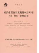 経済産業省生産動態統計年報 資源・窯業・建材統計編 平成26年 (政府統計)