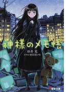 神様のメモ帳 (電撃文庫) 9巻セット(電撃文庫)