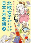 北欧女子オーサが見つけた日本の不思議2(コミックエッセイ)