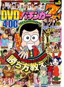 DVD漫画パチンカーZ vol.5