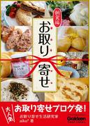 お取り寄せ 朝食編(学研スマートライブラリ)