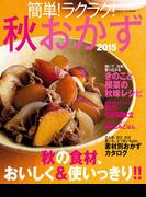 簡単!ラクラク!秋おかず2015(ヒットムック料理シリーズ)