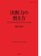 【期間限定ポイント40倍】決断力の磨き方(仕事の教科書BOOKS)