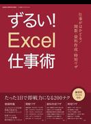 【期間限定価格】ずるい!Excel仕事術