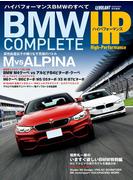 【期間限定価格】BMW COMPLETE ハイパフォーマンス