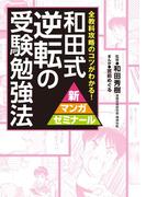 和田式 逆転の受験勉強法(新マンガゼミナール)