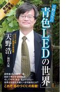 天野先生の「青色LEDの世界」 光る原理から最先端応用技術まで(ブルー・バックス)