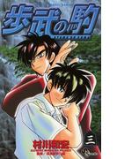 歩武(あゆむ)の駒 3(少年サンデーコミックス)