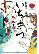 いちまつ捕物帳 1(ビッグコミックス)